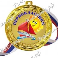 Медали для ПЕРВОКЛАССНИКОВ - цветные, премиум