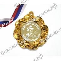 Медали<br>для выпускников 1-го класса