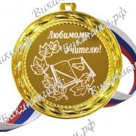 Медали<br>учителям