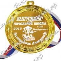 Медали на заказ для Выпускников начальной школы