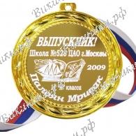 Медали<br>на заказ для Выпускников