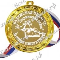 Медали на заказ разные