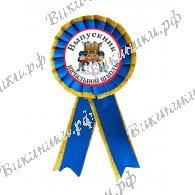Значки розетки для выпускников начальной школы