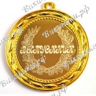 Медали<br>для Выпускников