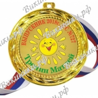 Медали<br>для Выпускников детского сада - именные, цветные