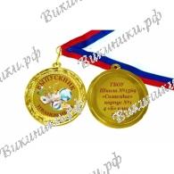 Медали<br>для Выпускников начальной школы - именные, цветные