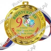 Медали для Выпускников 9 класса - именные, цветные