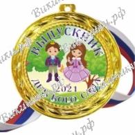 Медали для Выпускников детского сада - Цветные