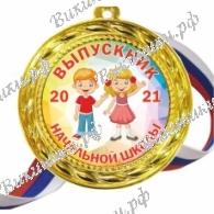 Медали для Выпускников начальной школы, цветные