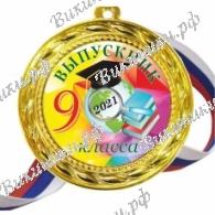 Медали для Выпускников 9 класса, цветные