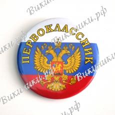 Значок Первоклассник - герб