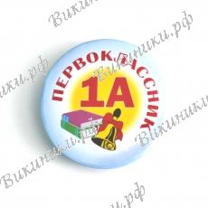 Значок Первоклассник - 1А