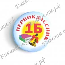 Значок Первоклассник - 1Б