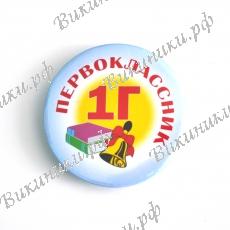 Значок Первоклассник - 1Г