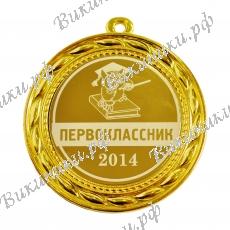 Медаль Первоклассник - 2021г