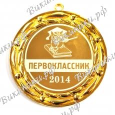 Медаль - Первоклассник 2021г