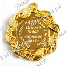 Медаль выпускнику начальной школы - без рисунка с ленточкой триколор в комплекте.