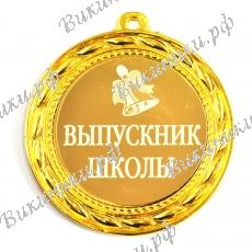 Медаль выпускнику школы