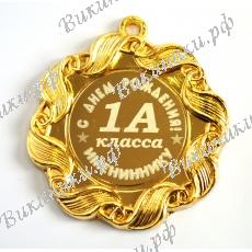 Медаль - 1класс