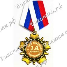 Орден-звезда имениннику 1 класс.