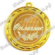 Медаль Отличнику