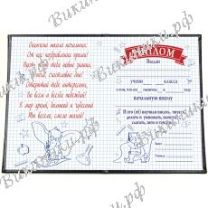 Диплом - Выпускник начальной школы - синий - слон