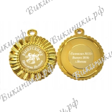 Медаль Выпускник 2021г на заказ