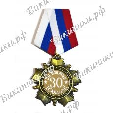 Орден - звезда