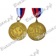 Медаль для выпускника 1-го класса