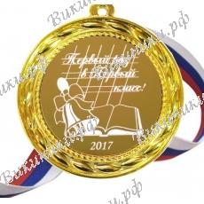 Медаль - Первый раз в первый класс - 2020год