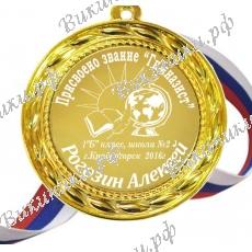 Медали для Гимназистов на заказ - именные