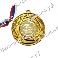 Медали Гимназисту на заказ - именные