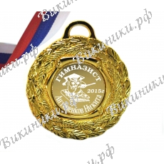 Медали - Гимназист именная - на заказ