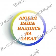 Значки для выпускников детского сада на заказ с ФИ ребенка