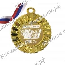 Медаль выпускнику 2022 года