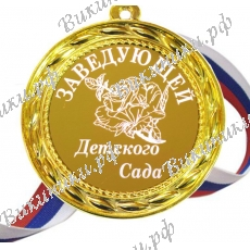 Медаль для заведующей детского сада