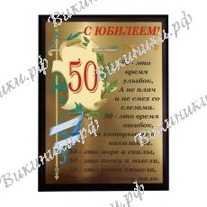 Плакетка - С юбилеем 50 лет - золотая 15*20см