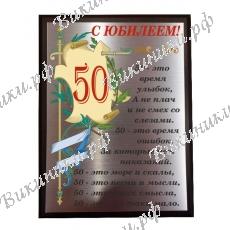 Плакетка - С юбилеем 50 лет - серебряная 15*20см
