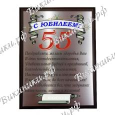 Плакетка - С юбилеем 55 лет - серебряная15*20см