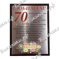 Плакетка - С юбилеем 70 лет - золотая 15*20см