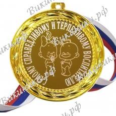 Медаль - Самому справедливому и терпеливому воспитателю