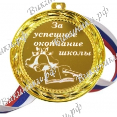 Медаль За успешное окончание школы