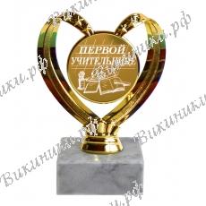 Кубок - Первой учительнице