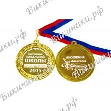Медаль - Выпускник начальной школы на заказ