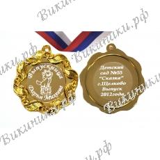 Медали Выпускнице детского сада именные