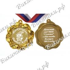 Медали Выпускнику детского сада именные