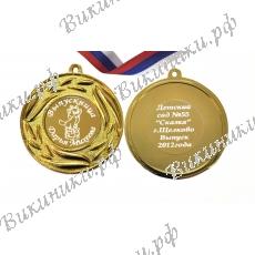 Медали Выпускнице детского сада именные, на заказ