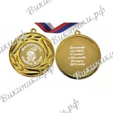Медали Выпускнику детского сада именные, на заказ