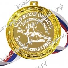 Медаль на заказ - За особые успехи в учении