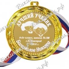 Медаль именная - Лучший ученик